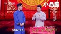 2016跨界喜剧王 李菁\胡彦斌相声小品大全《我要改行》