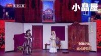 2016跨界喜剧王 赵家班杨树林(杨冰)小品全集《罗密欧与朱丽叶