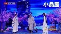 2016跨界喜剧王 李若彤\李菁相声小品大全《神雕外传》
