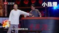 2016跨界喜剧王 刘桦\井冈山\周晓鸥相声小品大全《酒爷传奇》
