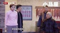 2016跨界喜剧王 秦岚\赵家班杨冰(杨树林)小品全集《闯关东》