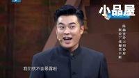 2016跨界喜剧王 陈赫\何欢\朱天福\贾玲小品全集《欢喜密探》