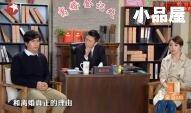 2016今夜百乐门小品 林依晨、佟明星相声小品大全《我要离婚》