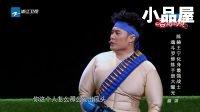 2016喜剧总动员 张鹏\马牛\陈赫\开心麻花王宁小品全集《魂斗罗》