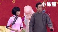 2016喜剧总动员 袁姗姗\开心麻花常远小品《八月桂花香》
