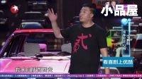 笑星闯地球2016:宋小宝赚很大曝五套房 20161203期