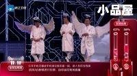 2016赵家班马程程\明道\杨树林(杨冰)小品搞笑大全《咱们相爱吧》