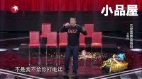 笑星闯地球2016:张大大出招狂怼大张伟 20161224期