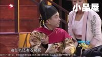 2016辽宁民间艺术团  张小伟\赵家班小超越小品全集《住店糟心事