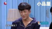 2016王丹丹\张小伟\赵家班小超越小品全集《放下手机,不好吗》