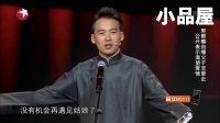 2017欢乐喜剧人第三季 德云社闫鹤翔\郭麒麟相声全集《我要恋爱》