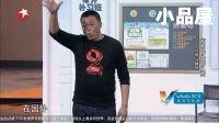 2017最新小品搞笑大全 刘维\马腾翔小品全集《家教缺失谁之责》