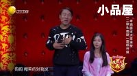 2017组团上春晚二郭头喜剧 陈嘉男\郭亮\郭阳小品全集《考场风波