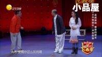 2017组团上春晚长王木犊剧社 李天宇\孟娜\王海生小品《多大点事