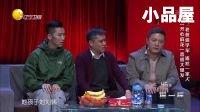 2017《组团儿上春晚》第三季:巩汉林怼蔡明险起口角 20170123期
