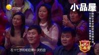 2017组团上春晚 郭阳\郭亮小品搞笑大全《竞争上岗》
