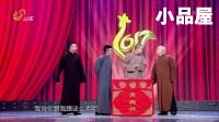 2017山东卫视春晚  马凯强\纪鸣亮\苗阜\王声相声全集《金鸡迎春