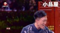 2017安徽卫视春晚小品 任铭松\田昊\邵峰小品全集《幸福代理》