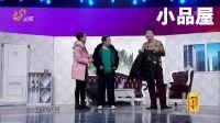 2017山东卫视春晚金沙网址 宋宁\孙仲秋\潘斌龙金沙网址全集《蓝瘦香菇》