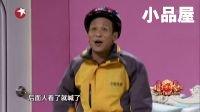 2017东方卫视春晚小品大全 柳岩\宋小宝小品全集《爱情不外卖》