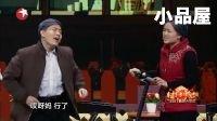 2017东方卫视春晚小品大全 刘亮\白鸽小品搞笑大全《好久不见》