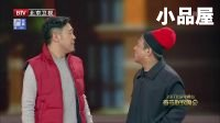 2017北京卫视春晚 赵文静\梁红\成红\宋小宝小品搞笑大全《回家》