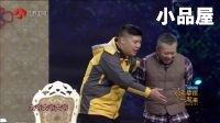2017江苏春晚小品 尤宪超\刘金霏\陈曦\高晓攀小品全集《外卖兄弟