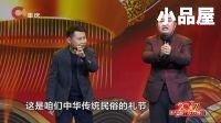 2017重庆春晚小品大全 迟永志\何云伟相声小品大全《逛庙会》