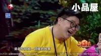 2017东方卫视春晚小品大全 李静\孙欣博小品大全《迷路姐弟》