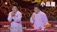 2017东方卫视春晚小品大全 刘骥\张瀚文相声《过年吃点啥》