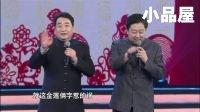 2017春晚小品大全 郑健\姜昆相声全集《乐在其中》