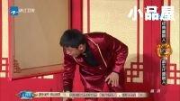 2017王牌对王牌 郭达\曾志伟\潘长江小品全集《宋小宝》