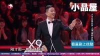 《笑星闯地球第一季》:王自健打嘴仗不敌周杰 20170210期