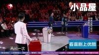 2017笑星闯地球 张伟怼钱枫总扮鸵鸟 20170218期