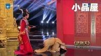 2017王牌小剧场 杨迪\蔡少芬\刘晓庆小品搞笑大全《武则天》