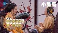2017 蔡少芬\王祖蓝\吴宗宪小品搞笑大全《王牌茶话会1》