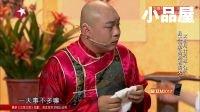 2017欢乐喜剧人金沙网址 天赐\宋晓峰\程野\文松金沙网址全集《阴阳双捕》