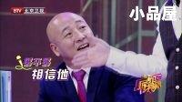 2017小品 郑鑫\赵千敬\周晓鸥\杨树林(杨冰)小品全集《绝不放手》