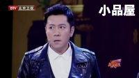 2017郑鑫\赵千敬\蔡国庆\杨树林(杨冰)小品全集《谍战版爸爸去哪