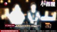 欢乐喜剧人第三季第08期:蒋欣壁咚常远霸气献吻 郭麒麟叫板亲爹