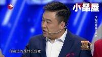2017欢乐喜剧人 赵家班刘洋\张小飞\宋晓峰\文松小品全集《最美》