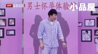 2017赵家班 石头\杨树林(杨冰)小品搞笑大全《男士怀孕体验馆》