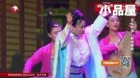 《欢乐喜剧人第三季》第十期:文松变梅长苏气哭胡歌