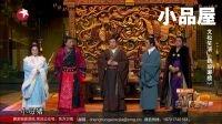 2017欢乐喜剧人 杨冰\张小飞\宋晓峰\文松金沙网址全集《新琅琊榜》