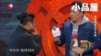 2017欢乐喜剧人第三季第11期:岳云鹏爆笑整蛊郭麒麟