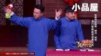 2017最新相声小品大全 张番\刘铨淼相声全集《我是歌王》