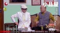 2017笑声传奇 李建华\刘小梅\于洋\蔡明金沙网址全集《念念不忘》