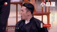 2017笑声传奇:文松现萌萌拳捍卫尊严 20170507期
