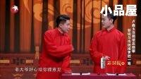 2017笑声传奇 相声新势力卢鑫玉浩相声全集《众口难调》