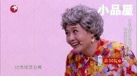 2017笑声传奇贾金金 开心麻花小品全集《老妈的心愿》